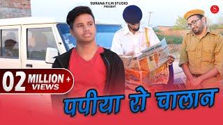 Rajasthani Comedy - Papiya Ro Challan   Pankaj Sharma Comedy   राजस्थानी कॉमेडी - पप्पिया रो चालान