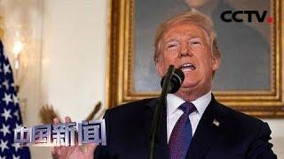 [中国新闻] 新闻观察:美国对伊朗政策显混乱 特朗普担心动武为总统选举增添变数 | CCTV中文国际