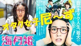 「海月姫」能年玲奈主演、東村アキコの人気コミックでテレビアニメ化も...