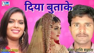 Bhojpuri  Song (2018) Mp3 दिया बुताके स्वग शशि सहारा