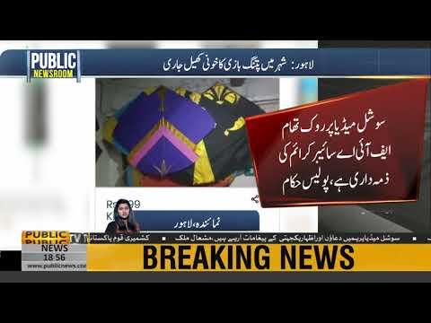 Kites And Kite Thread Still Being Sold Online | Public News