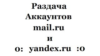 Раздача аккаунтов mail.ru и yandex.ru