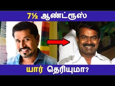 7 ½ ஆண்ட்ரூஸ் யார் தெரியுமா?   Tamil Cinema News   Kollywood News   Latest Seithigal