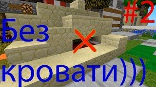 Как затащить без кровати??? | Бедварс(Остров свободы) / Minecraft 1.10.2