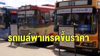 ขสมก-ยันปรับค่าโดยสารรถเมล์-รถ-บขส-เริ่ม-22-เม-ย-62-และอีกครั้งปี-63