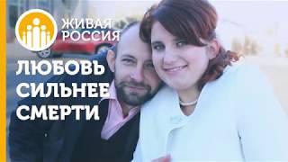 Живая Россия - Любовь сильнее смерти