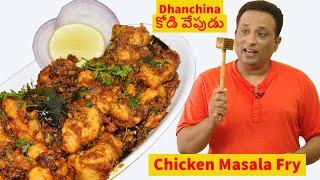 Dhanchina కడ వపడ - Kodi Vepudu - Crushed Chicken Masala Fry Recipe