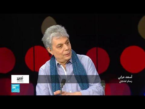 الفنان التشكيلي السوري أسعد عرابي يحدثنا عن -القيامة الشامية-  - 18:55-2019 / 6 / 18