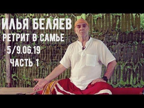 Илья Беляев. Ретрит в Самье. 5/9.06.19 - Часть 1