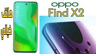 هاتف خيالي جديد اوبو فايند اكس 2 | Oppo Find X2 المواصفات الكامله