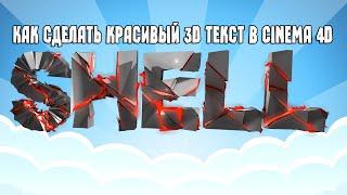 [TUTORIAL] Как сделать красивый 3D текст в CINEMA 4D