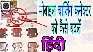 Mobile charging connector Replacement (Hindi) OR How to change charging min USB connector