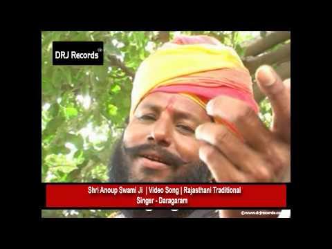 Shri Anoup Swami Part 1 | Rajasthani lok Geet | DRJ RECORDS Rajasthani