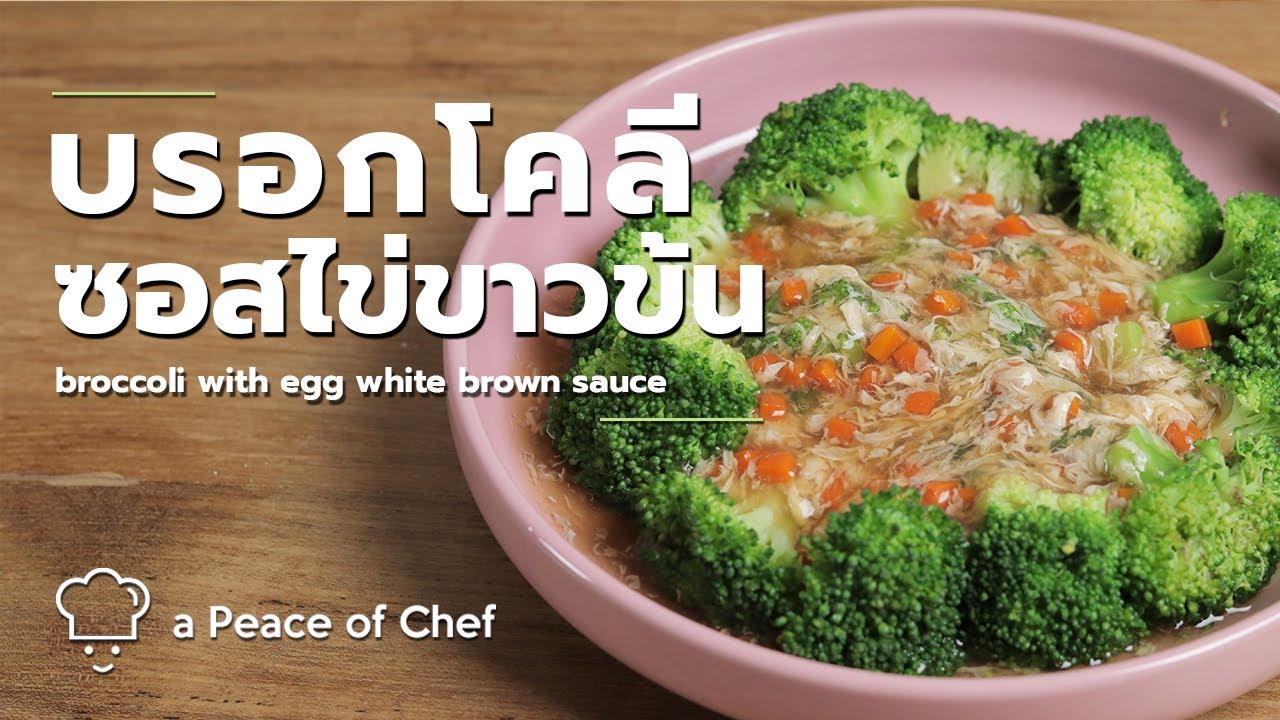 ผัดบรอกโคลี ซอสไข่ขาวน้ำแดง มังสวิรัติ | broccoli with brown sauce ☆  vegetarian - YouTube