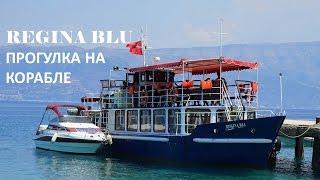АЛБАНИЯ: Морская прогулка на корабле Regina Blu из Влёры(4 июля 2015 года мы совершили прогулку на кораблике Regina Blu к полуострову Карабурун и острову Сазан рядом со..., 2015-08-13T12:37:40.000Z)