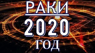 ГОРОСКОП РАКИ НА 2020 ГОД