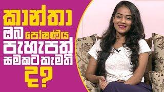 Piyum Vila | කාන්තා ඔබ පෝෂණීය පැහැපත් සමකට කැමති ද ? | 23-01-2019 | Siyatha TV Thumbnail