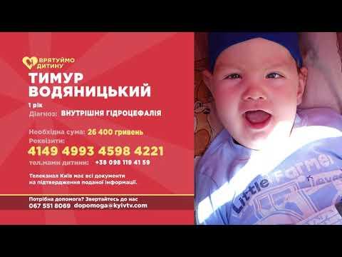 Тимур ВОДЯНИЦЬКИЙ: реабілітація дозволить малюку навчитися ходити