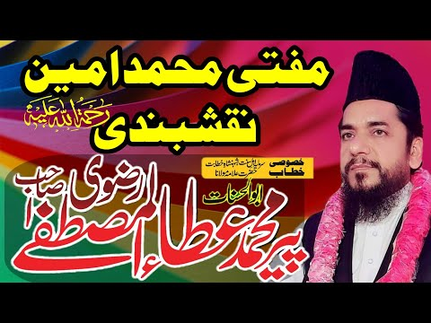 Mufti Muhammad Amin Naqshbandi RA | Ata ul Mustafa Rizvi Sab | مفتی محمد امین نقشبندی رح 12-01-2018