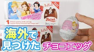 海外で見つけたチョコエッグ開封!ディズニープリンセス thumbnail