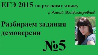 5 задание ЕГЭ 2015 русский язык. Разбор демоверсии.