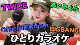 【カラオケ】今日もお一人様で〜す! そふてにっ 検索動画 25