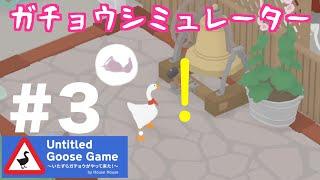 Untitled Goose Game いたずらガチョウがやって来た! #3 【超ぶらじゃ】