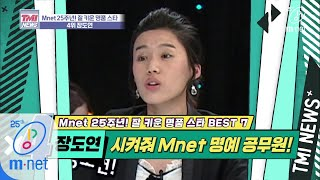 Mnet TMI NEWS [32회] Mnet이 먼저 알아본 말짱, 이제는 Mnet 명예 공무원으로 '…
