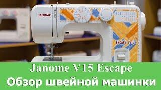 Обзор швейной машинки - Janome V15 Escape