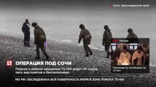Водолазы нашли на дне Черного моря крупные обломки Ту-154(Подпишитесь на канал Life | Новости - https://goo.gl/7MElrH Смотрите также: Проишествия - https://www.youtube.com/playlist?list=PLTtSQdzf0736n6yAh4o., 2016-12-26T13:47:16.000Z)