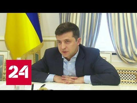 Семь дней тишины: Зеленский назвал условие отвода сил в Донбассе - Россия 24