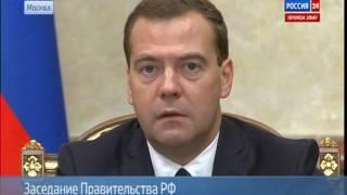 видео Интернет-портал Правительства Российской Федерации / Правительство России