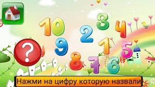 Учим цифры #2 - Развивающая игра для детей. Developmental game for children. Learning Numbers.