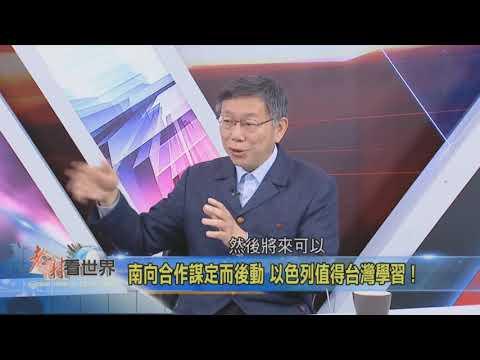 2019/3/9 老謝看世界 柯文哲