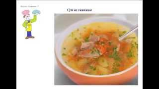 Вкусно Готовим - Суп из свинины