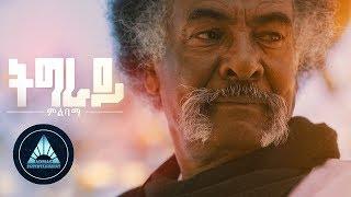 Tikue Woldu - Tigray Milibama (Official Video) | Ethiopian Tigrigna Music