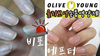 손톱영양제 사용방법올리브영손톱영양제효과!웨이크메이크WA…