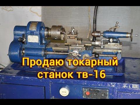 Продаю токарный станок тв-16