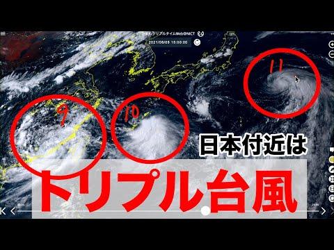 トリプル台風が日本を襲う!
