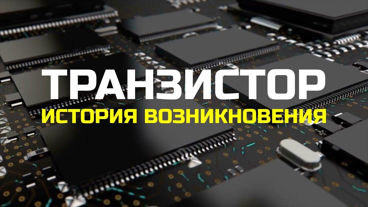 Транзистор   История возникновения