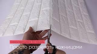 мягкие и самоклеющиеся панели для стен