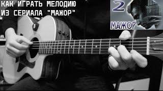"""Сериал """"Мажор"""" - Видео урок на гитаре (Как играть мелодию из сериала """"Мажор"""", аккорды)"""