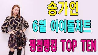 [핫] 송가인, 6월 아이돌차트 평점랭킹 TOP TEN...송가인 몇표? 순위 몇위? 송가인, 이름을 올렸어…