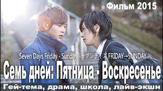 Семь дней в неделю, Фильм второй, Япония, Драма, Русская озвучка, FHD 1080p