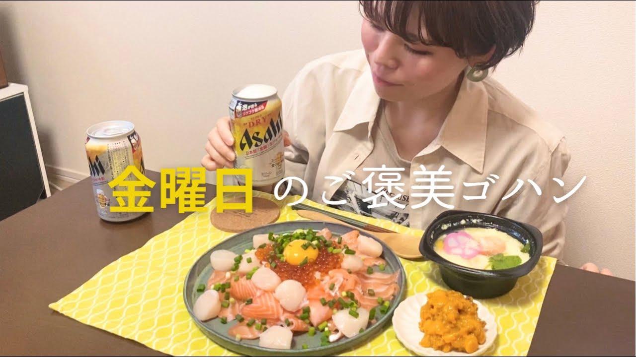 SUB|疲れた日は贅沢に|生ジョッキ缶に合う海鮮丼
