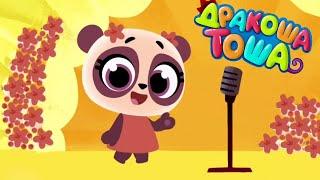 Дракоша Тоша - Весенние серии🌺🌷🌸Сборник мультфильмов для детей