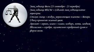 гороскоп 2 октября знак зодиака прямые одновременно