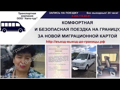 Пересечение границы Украина ОТЗЫВЫ