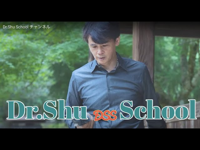 Dr.Shu Schoolチャンネル