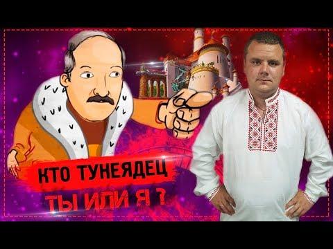 2019 Кто не спонсирует Лукашенко - тот тунеядец. Ко мне пришла комиссия/Общество Гомель